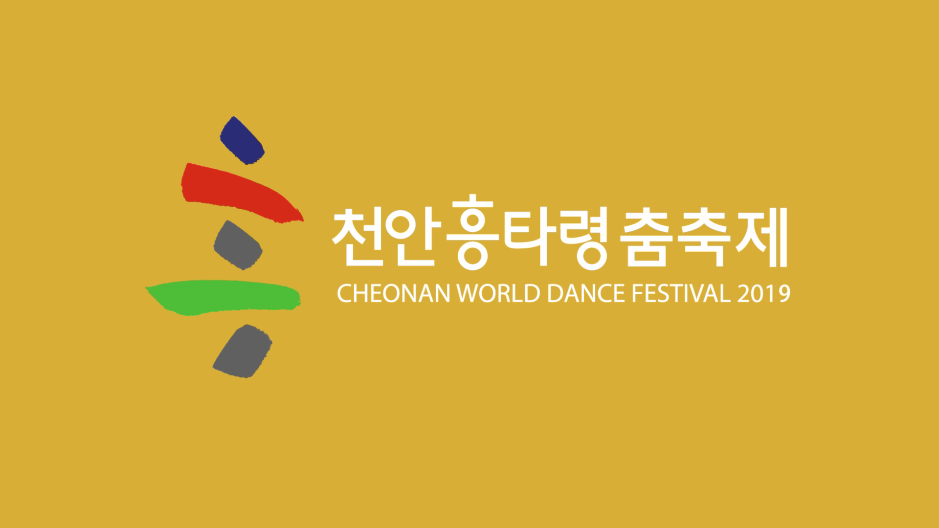 Cheonan World Dance Festival 2019 Highlight.png